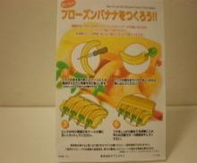 バナナフローズンメーカー 002.jpgのサムネール画像のサムネール画像