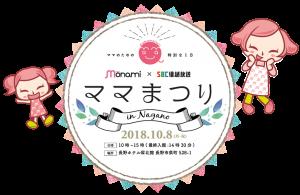 10月8日(月祝)に行われる「ママまつり」に次世代型抱っこ紐で参加致します!!