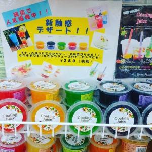 韓国で大流行!!話題の「コーティングジュース」入荷しました