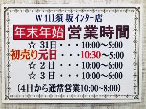 須坂インター店・年末年始営業時間