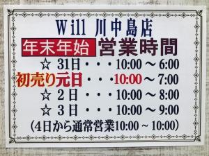 川中島店・年末年始営業時間